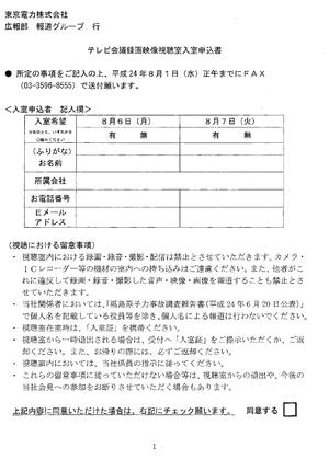 20120801_72015