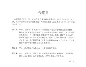 20121002_213557